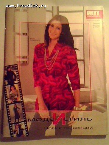 Witt international каталог женской одежды